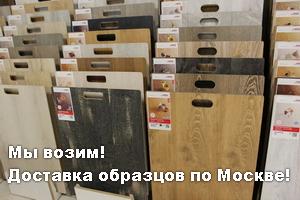 Доставка образцов пробковых покрытий на дом